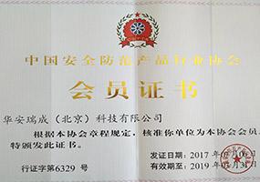 中国安全防范产品行业协会