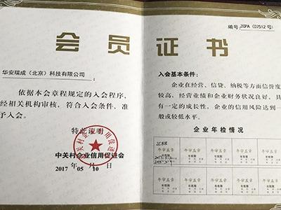 中关村企业信用促进会会员证书