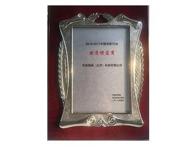 中国安防行业优质供应商