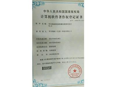 华安瑞成校园录播系统管理软件