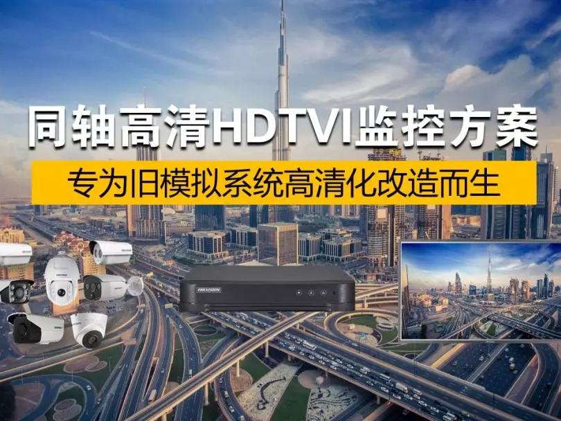 同轴高清HDTVI监控方案